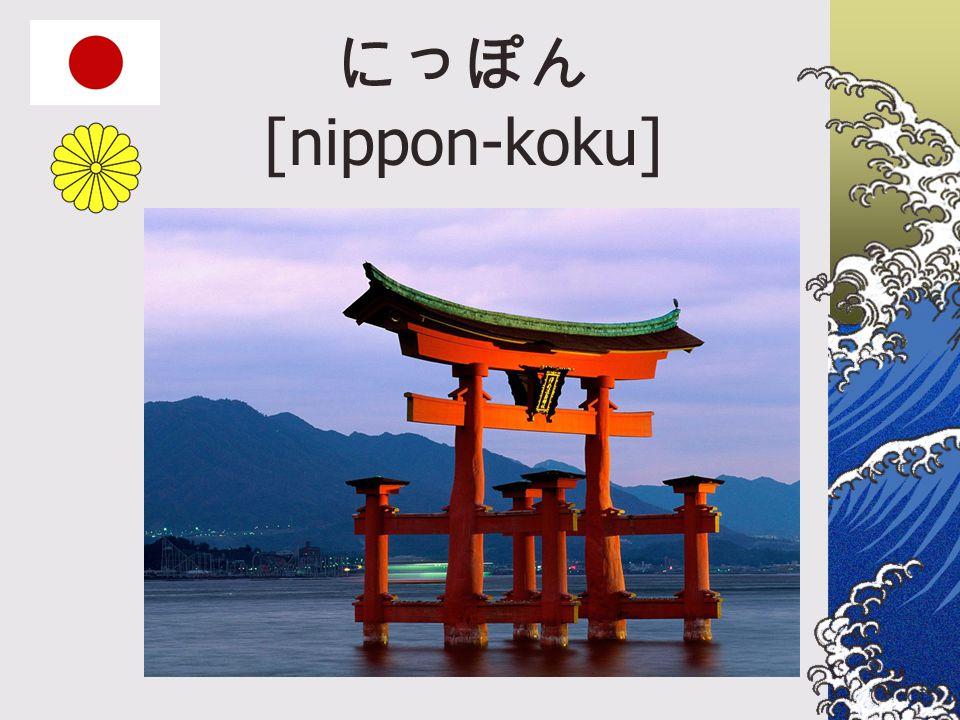 にっぽん [nippon-koku]