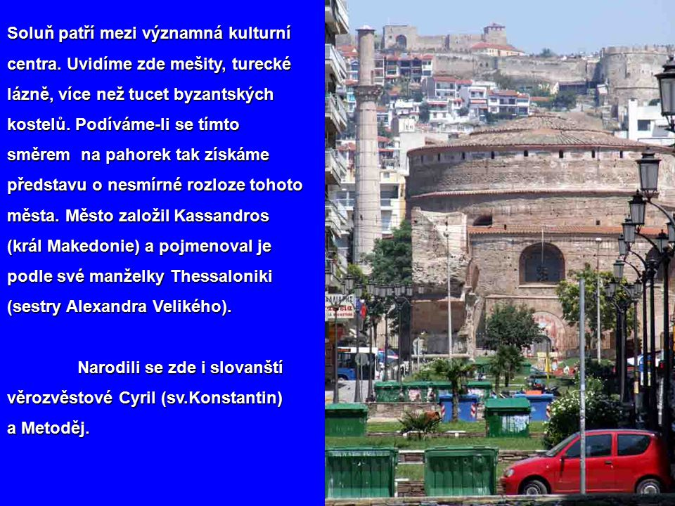 ROTUNDA – kruhová stavba vznikla jako mauzoleum pro císaře Galeria. Po ROTUNDA – kruhová stavba vznikla jako mauzoleum pro císaře Galeria. Po připojen