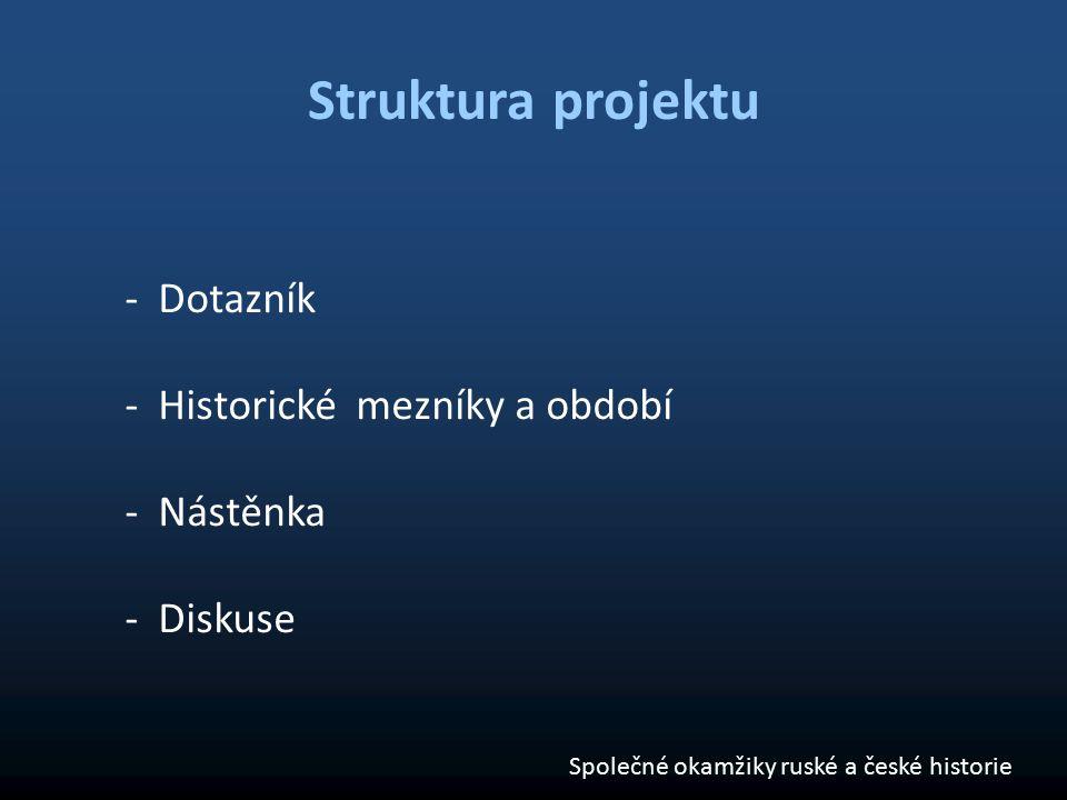 Struktura projektu -Dotazník -Historické mezníky a období -Nástěnka -Diskuse Společné okamžiky ruské a české historie
