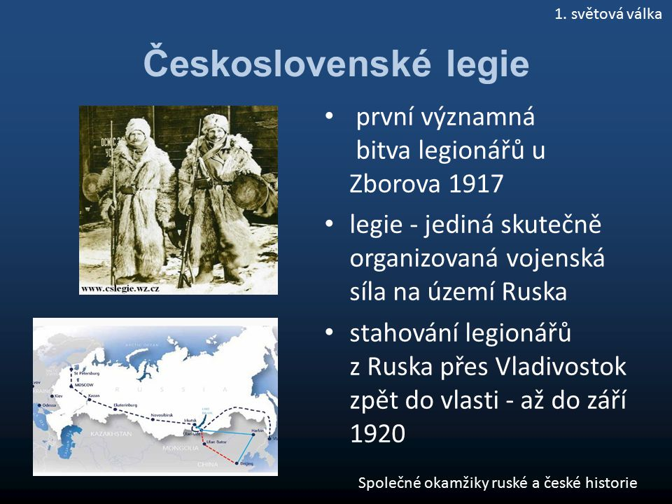 první významná bitva legionářů u Zborova 1917 legie - jediná skutečně organizovaná vojenská síla na území Ruska stahování legionářů z Ruska přes Vladi