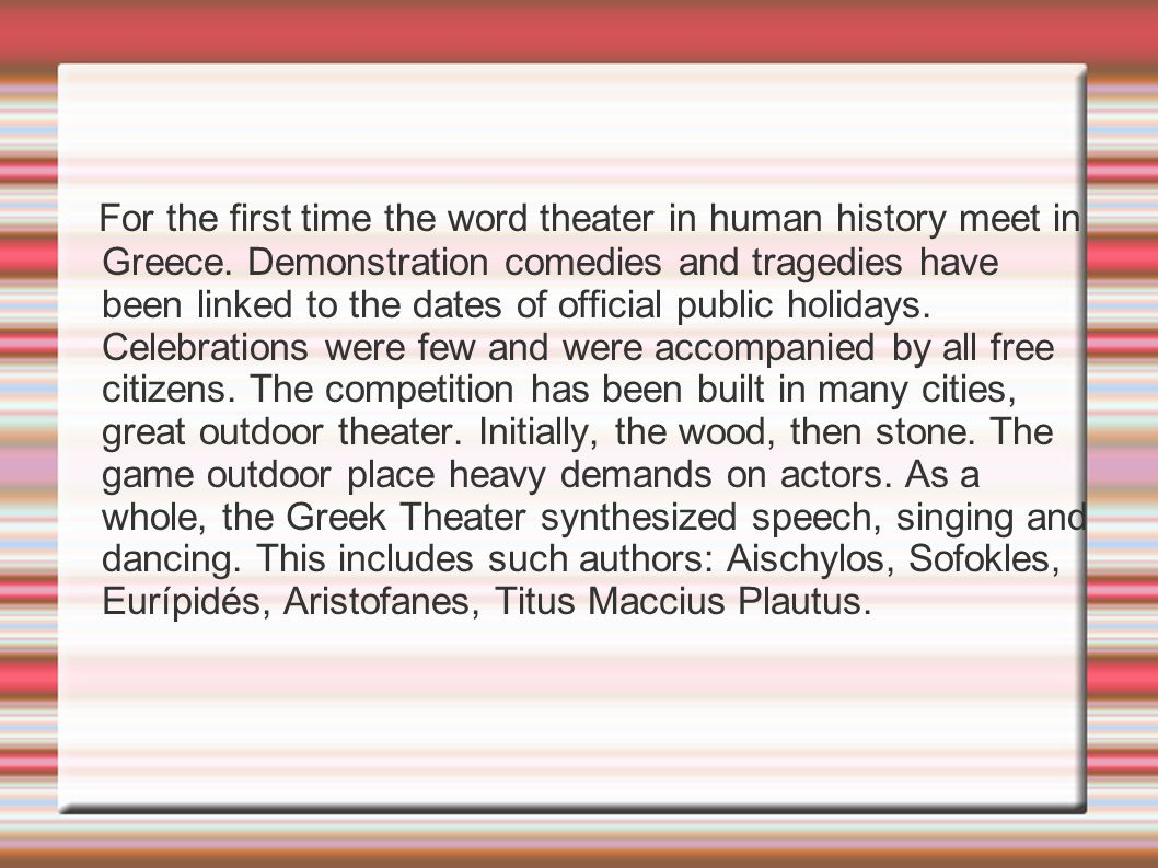 For the first time the word theater in human history meet in Greece.