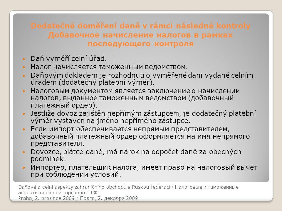 Daňové a celní aspekty zahraničního obchodu s Ruskou federací Dodatečné doměření daně v rámci následné kontroly Добавочное начисление налогов в рамках последующего контроля Daň vyměří celní úřad.