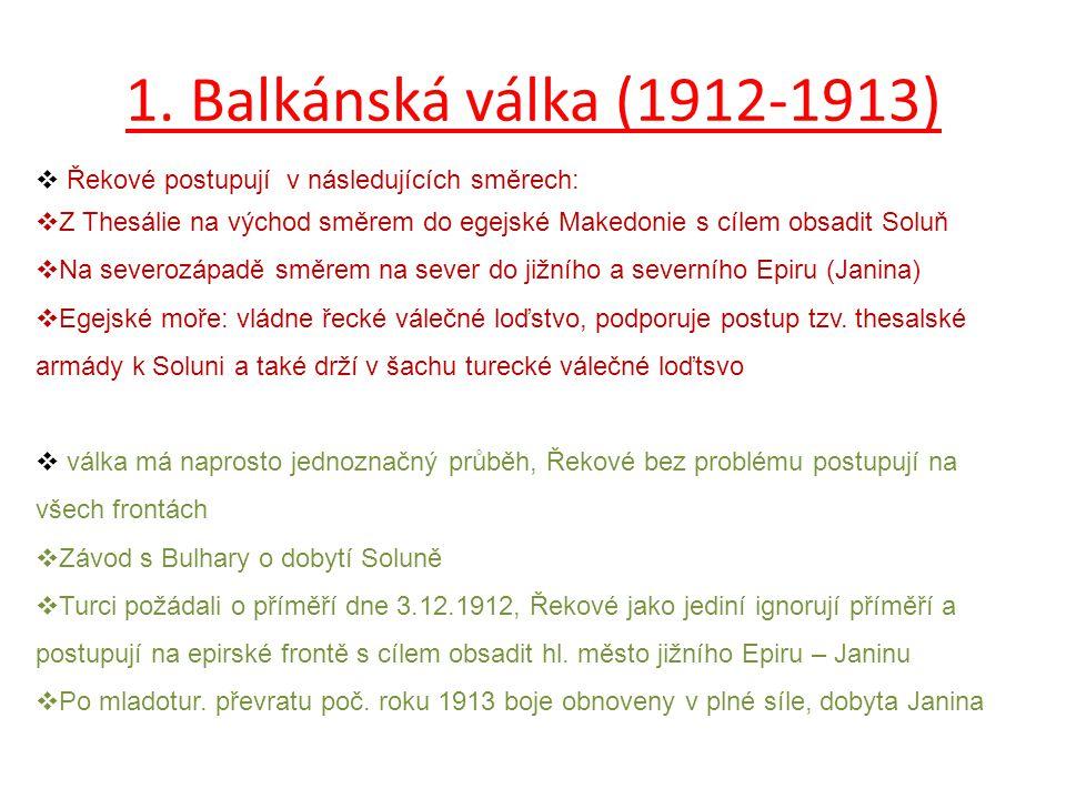 1. Balkánská válka (1912-1913)  Řekové postupují v následujících směrech:  Z Thesálie na východ směrem do egejské Makedonie s cílem obsadit Soluň 