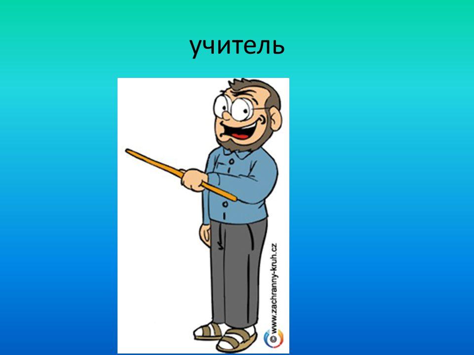 одноклассник