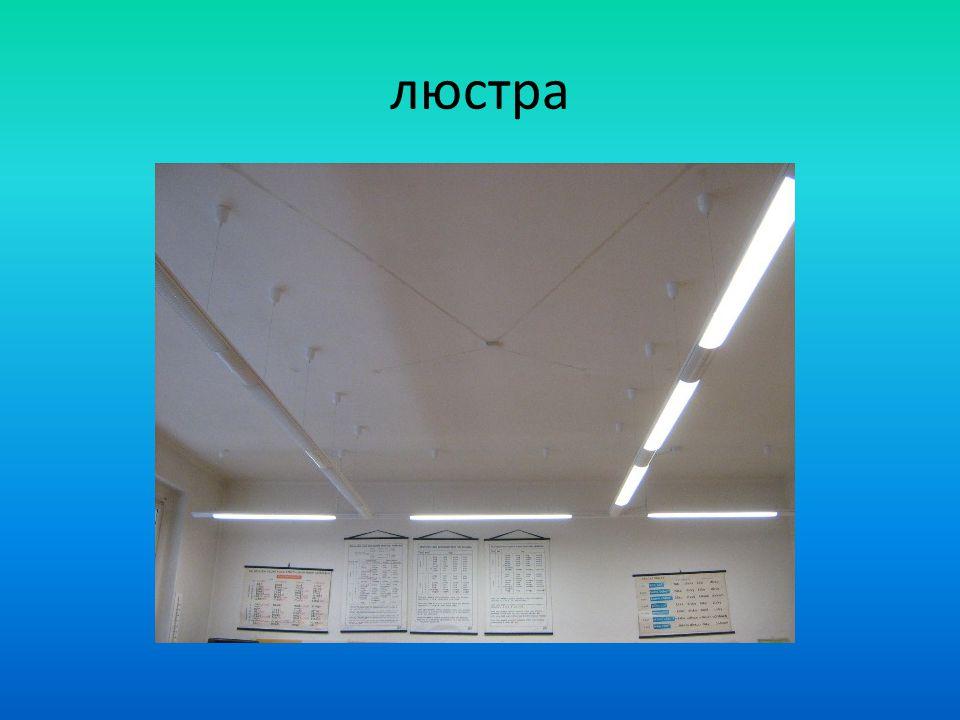 люстра