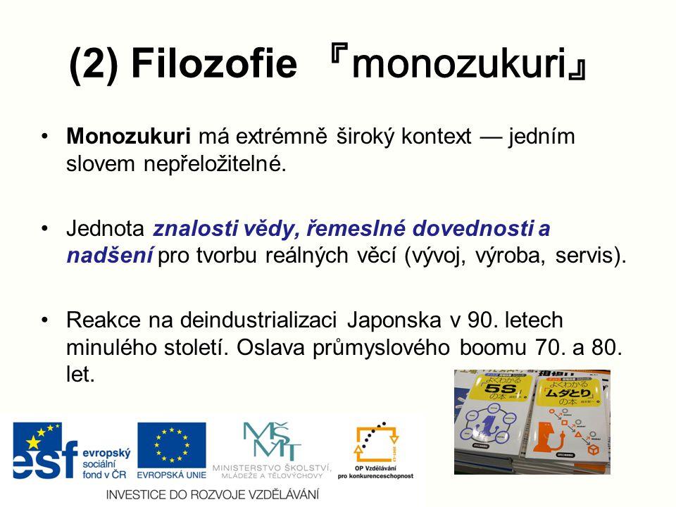 (2) Filozofie 『monozukuri』 Monozukuri má extrémně široký kontext — jedním slovem nepřeložitelné.