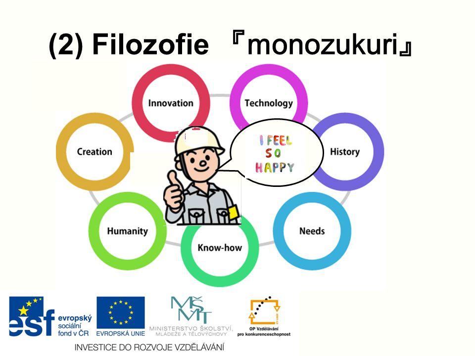 (2) Filozofie 『monozukuri』 …součástí politiky firmy Our customers' needs change day by day.
