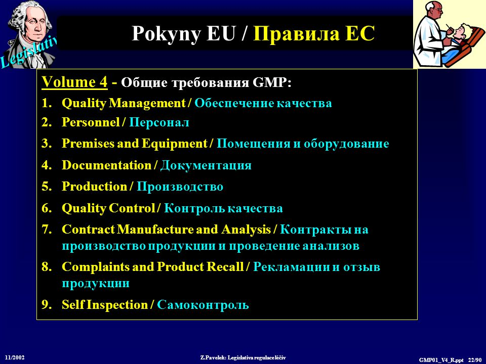 Legislative 11/2002 Z.Pavelek: Legislativa regulace léčiv GMP01_V4_R.ppt 22/90 Pokyny EU / Пр авила ЕС Volume 4 - Общие требования GMP: 1.Quality Mana