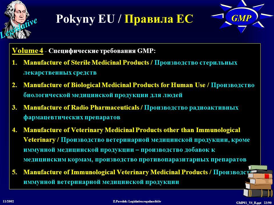 Legislative 11/2002 Z.Pavelek: Legislativa regulace léčiv GMP01_V4_R.ppt 23/90 Volume 4 - Специфические требования GMP: 1.Manufacture of Sterile Medic