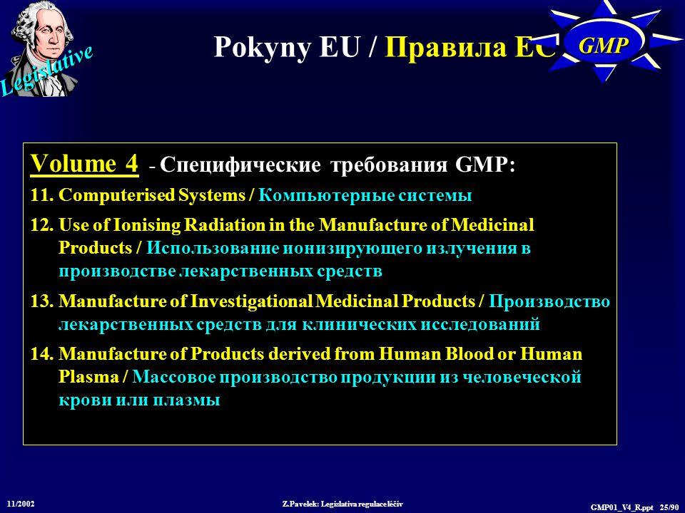 Legislative 11/2002 Z.Pavelek: Legislativa regulace léčiv GMP01_V4_R.ppt 25/90 Pokyny EU / Пр авила ЕС GMPGMP Volume 4 - Специфические требования GMP: