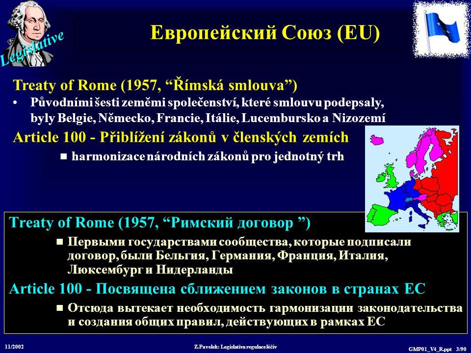 "Legislative 11/2002 Z.Pavelek: Legislativa regulace léčiv GMP01_V4_R.ppt 3/90 Европейский Союз (EU) Treaty of Rome (1957, ""Римский договор "") Первыми"