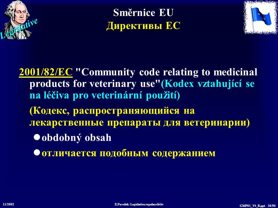 Legislative 11/2002 Z.Pavelek: Legislativa regulace léčiv GMP01_V4_R.ppt 36/90 Směrnice EU Директивы ЕС 2001/82/EC