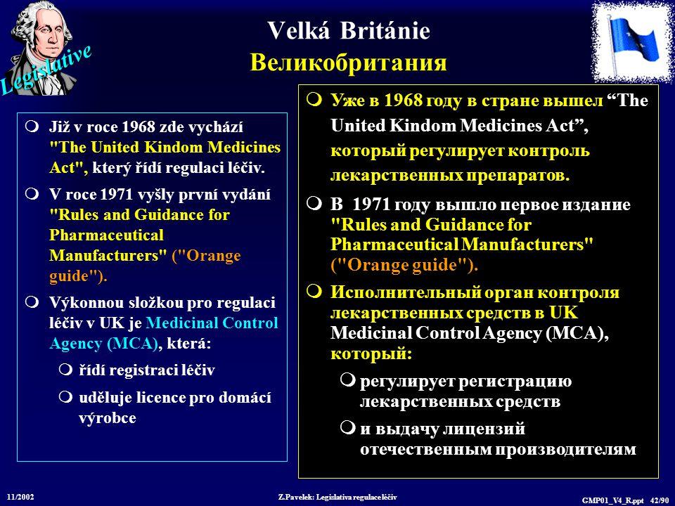Legislative 11/2002 Z.Pavelek: Legislativa regulace léčiv GMP01_V4_R.ppt 42/90 Velká Británie Великобритания  Již v roce 1968 zde vychází The United Kindom Medicines Act , který řídí regulaci léčiv.