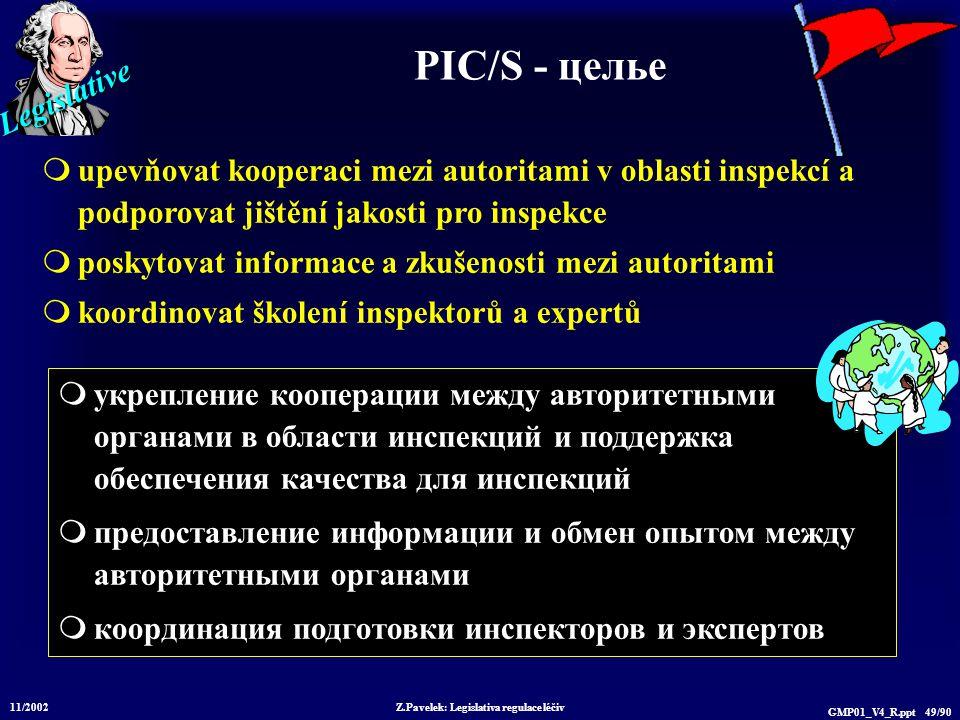 Legislative 11/2002 Z.Pavelek: Legislativa regulace léčiv GMP01_V4_R.ppt 49/90  укрепление кооперации между авторитетными органами в области инспекци