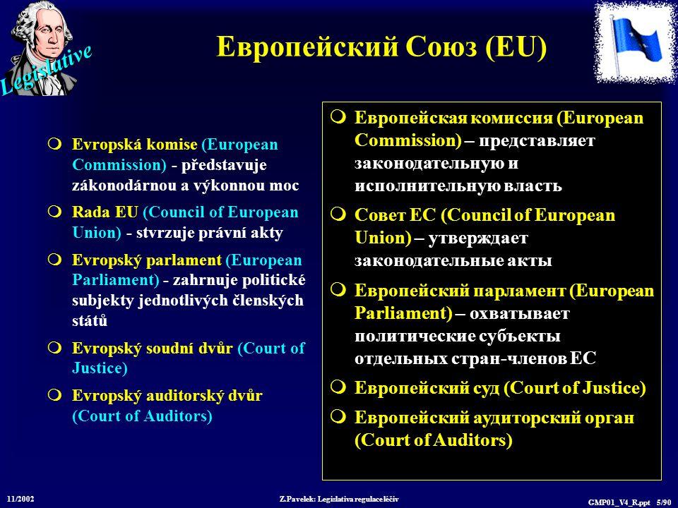 Legislative 11/2002 Z.Pavelek: Legislativa regulace léčiv GMP01_V4_R.ppt 5/90 Европейский Союз (EU)  Evropská komise (European Commission) - představ