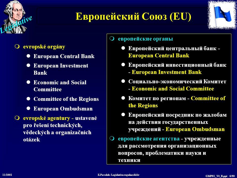Legislative 11/2002 Z.Pavelek: Legislativa regulace léčiv GMP01_V4_R.ppt 6/90 Европейский Союз (EU)  evropské orgány European Central Bank European I