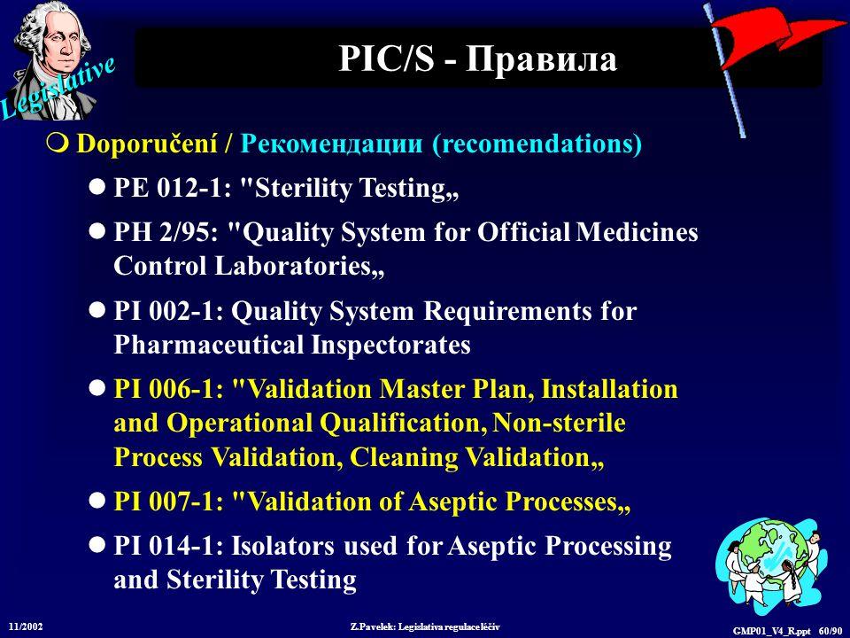 Legislative 11/2002 Z.Pavelek: Legislativa regulace léčiv GMP01_V4_R.ppt 60/90 PIC/S - Правила  Doporučení / Рекомендации (recomendations) PE 012-1: