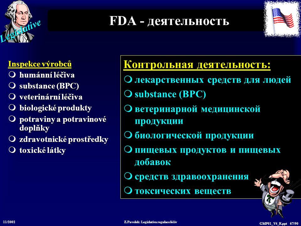 Legislative 11/2002 Z.Pavelek: Legislativa regulace léčiv GMP01_V4_R.ppt 67/90 FDA - деятельность Контрольная деятельность:  лекарственных средств дл