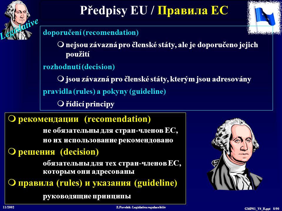 Legislative 11/2002 Z.Pavelek: Legislativa regulace léčiv GMP01_V4_R.ppt 8/90 Předpisy EU / Пр авила ЕС  рекомендации (recomendation) не обязательны