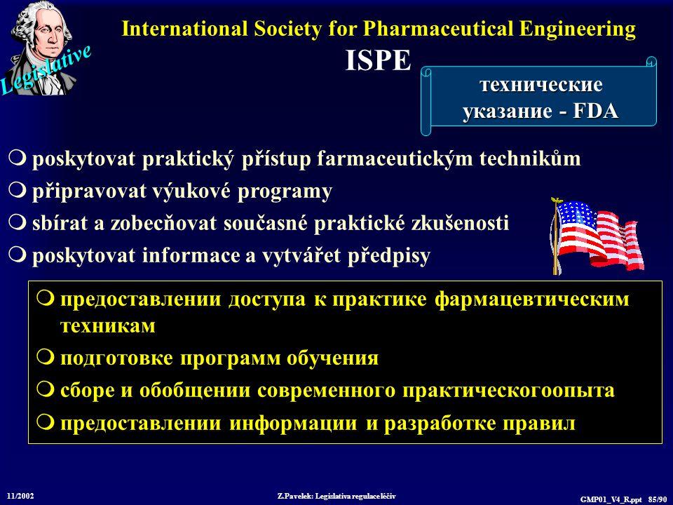 Legislative 11/2002 Z.Pavelek: Legislativa regulace léčiv GMP01_V4_R.ppt 85/90 International Society for Pharmaceutical Engineering ISPE  предоставле