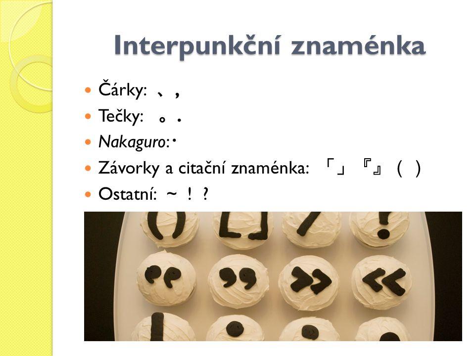 Čárky: 、, Tečky: 。. Nakaguro: ・ Závorky a citační znaménka: 「」『』() Ostatní: ~ ! ?