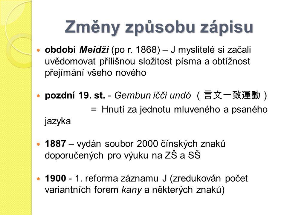 období Meidži (po r. 1868) – J myslitelé si začali uvědomovat přílišnou složitost písma a obtížnost přejímání všeho nového pozdní 19. st. - Gembun ičč