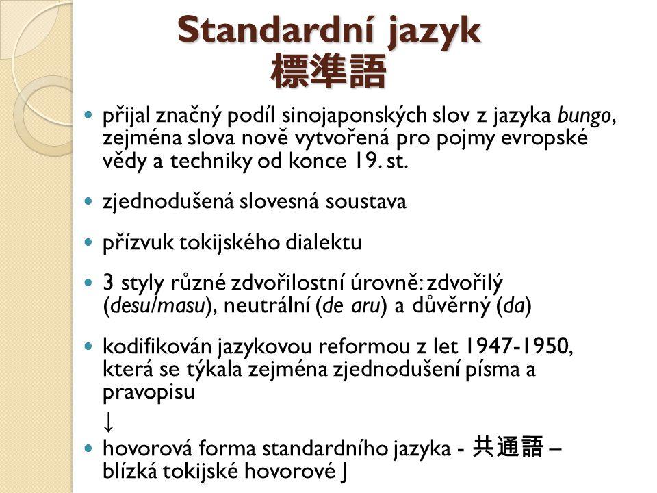 Standardní jazyk 標準語 přijal značný podíl sinojaponských slov z jazyka bungo, zejména slova nově vytvořená pro pojmy evropské vědy a techniky od konce