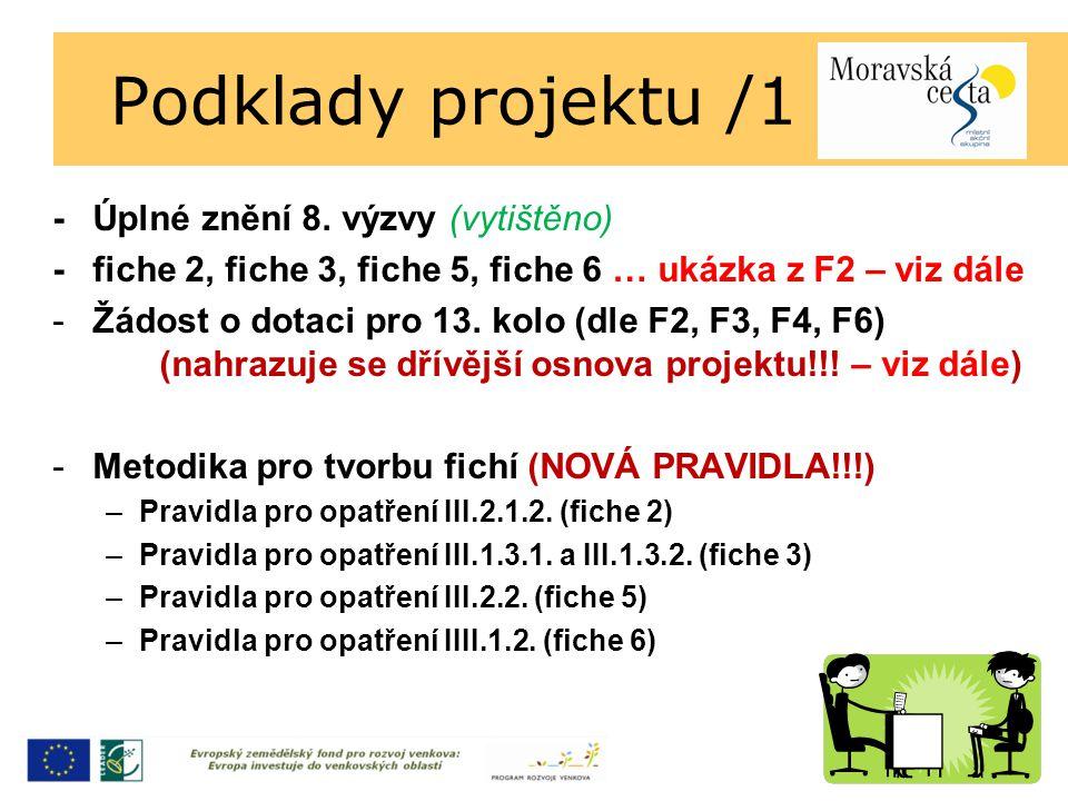 Podklady projektu /1 -Úplné znění 8. výzvy (vytištěno) -fiche 2, fiche 3, fiche 5, fiche 6 … ukázka z F2 – viz dále -Žádost o dotaci pro 13. kolo (dle