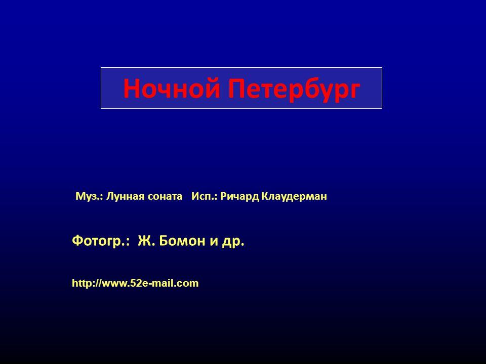 Ночной Петербург Муз.: Лунная соната Исп.: Ричард Клаудерман Фотогр.: Ж.