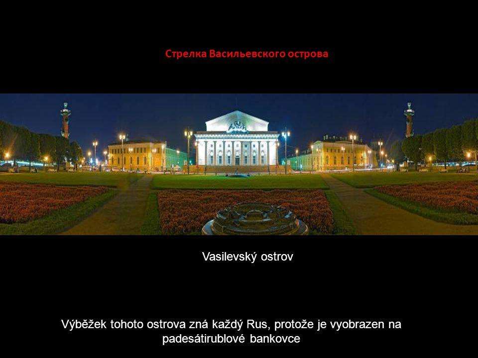 Где-то в Петербурге Kdesi v Petrohradě