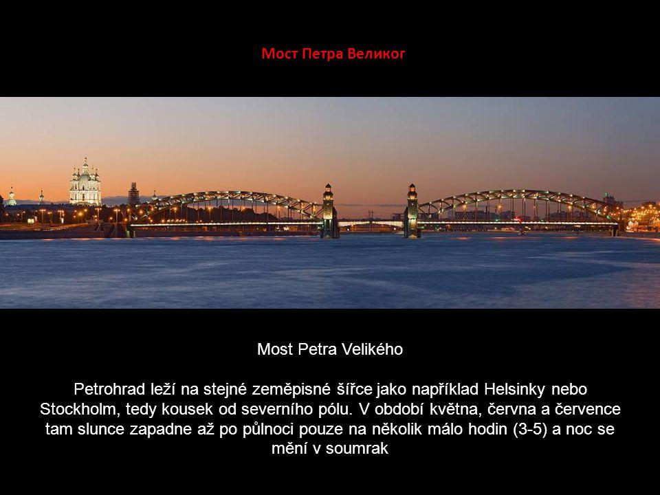Мост Петра Великог Most Petra Velikého Petrohrad leží na stejné zeměpisné šířce jako například Helsinky nebo Stockholm, tedy kousek od severního pólu.
