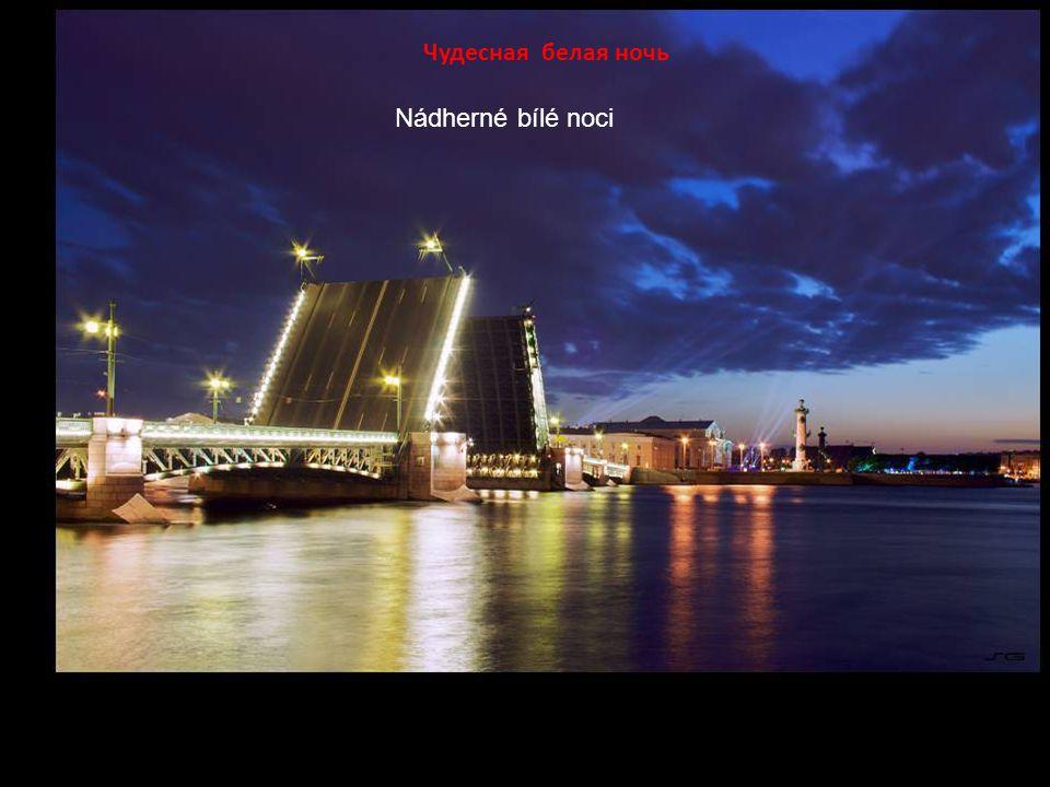 Чудесная белая ночь Nádherné bílé noci