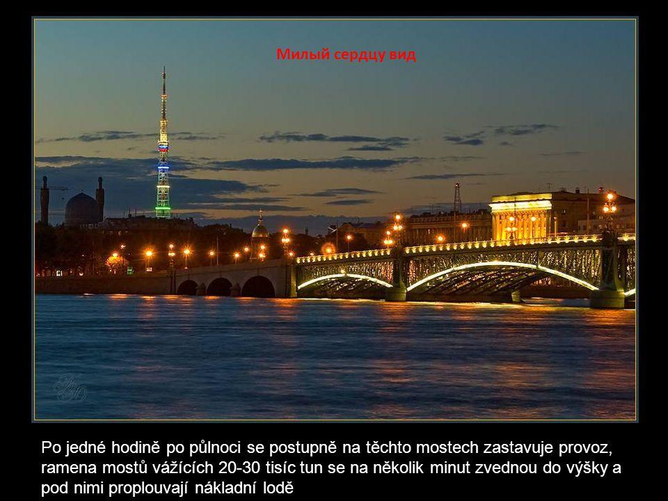 Милый сердцу вид Po jedné hodině po půlnoci se postupně na těchto mostech zastavuje provoz, ramena mostů vážících 20-30 tisíc tun se na několik minut zvednou do výšky a pod nimi proplouvají nákladní lodě