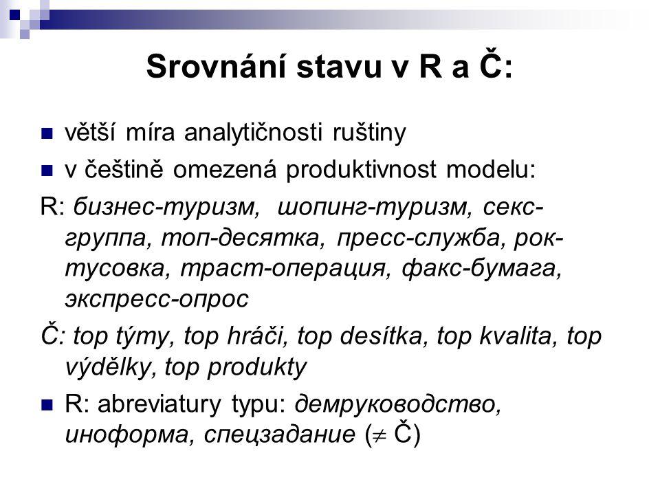 Srovnání stavu v R a Č: větší míra analytičnosti ruštiny v češtině omezená produktivnost modelu: R: бизнес-туризм, шопинг-туризм, секс- группа, топ-де