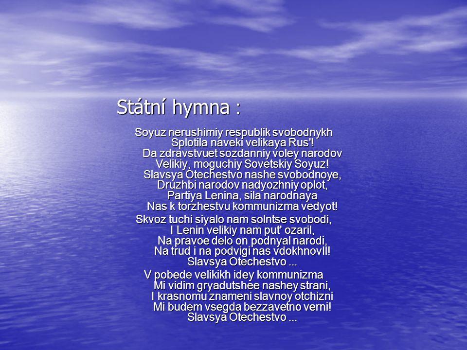 Státní hymna : Soyuz nerushimiy respublik svobodnykh Splotila naveki velikaya Rus'! Da zdravstvuet sozdanniy voley narodov Velikiy, moguchiy Sovetskiy