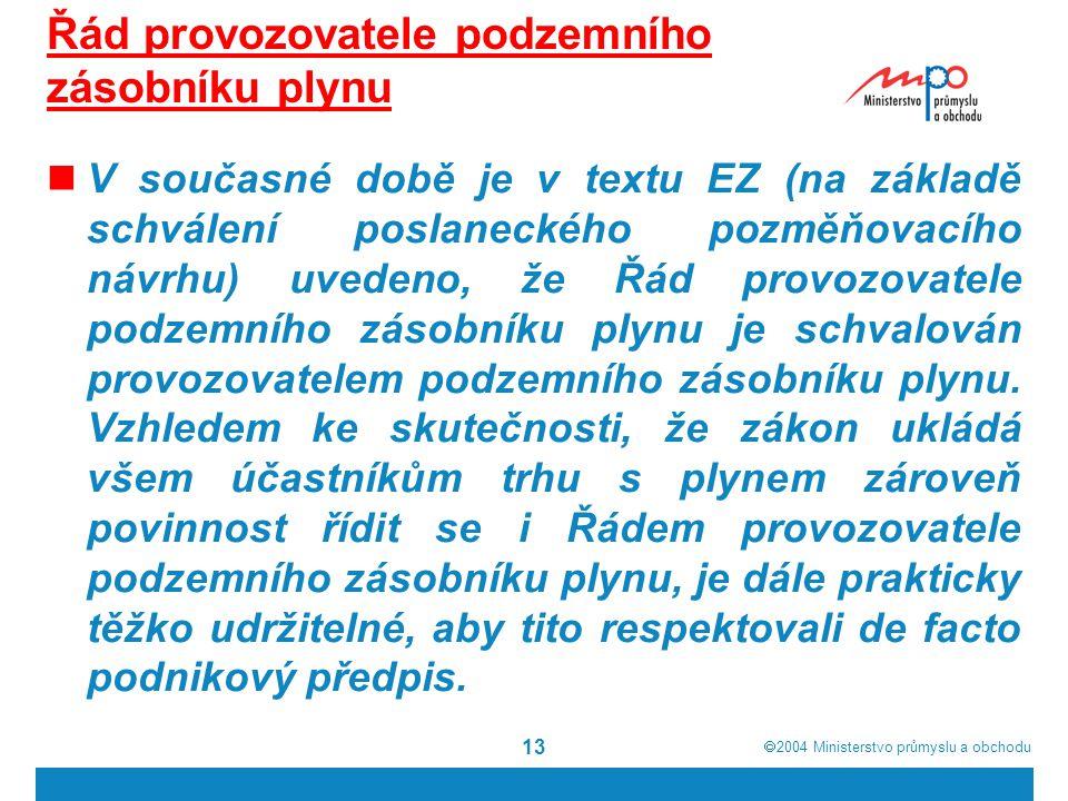  2004  Ministerstvo průmyslu a obchodu 13 Řád provozovatele podzemního zásobníku plynu V současné době je v textu EZ (na základě schválení poslaneckého pozměňovacího návrhu) uvedeno, že Řád provozovatele podzemního zásobníku plynu je schvalován provozovatelem podzemního zásobníku plynu.