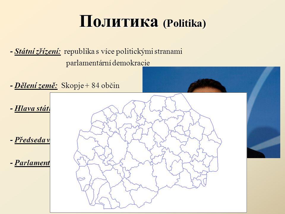 Политика (Politika) - Státní zřízení: republika s více politickými stranami parlamentární demokracie - Dělení země: Skopje + 84 občin - - Předseda vlády: Nikola Gruevski - Parlament = Sobranje: 120 členů (voleni na 4 roky) jednokomorový - Hlava státu: prezident (volen na 5 let) Branko Crvenkovski