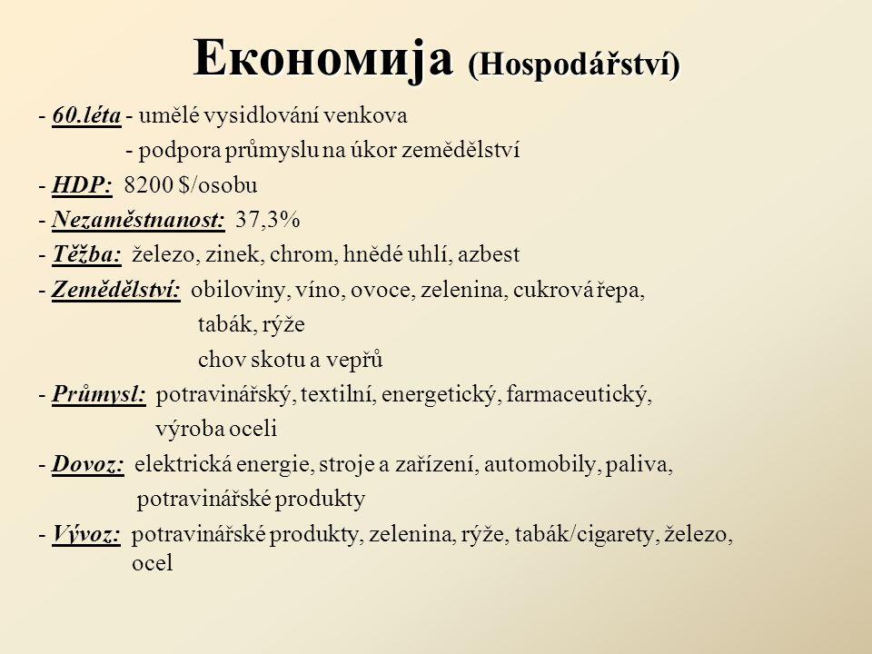 Економија (Hospodářství) - 60.léta - umělé vysidlování venkova - podpora průmyslu na úkor zemědělství - HDP: 8200 $/osobu - Nezaměstnanost: 37,3% - Tě