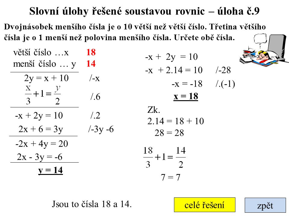 celé řešení Slovní úlohy řešené soustavou rovnic – úloha č.9 Dvojnásobek menšího čísla je o 10 větší než větší číslo. Třetina většího čísla je o 1 men
