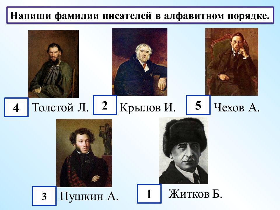 Напиши фамилии писателей в алфавитном порядке. Толстой Л.