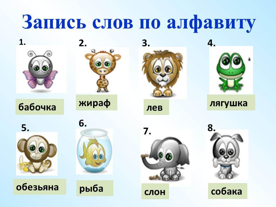 Запись слов по алфавиту лев собака обезьяна лягушка бабочка слон жираф рыба 1. 2.3.4. 5. 6. 7. 8.