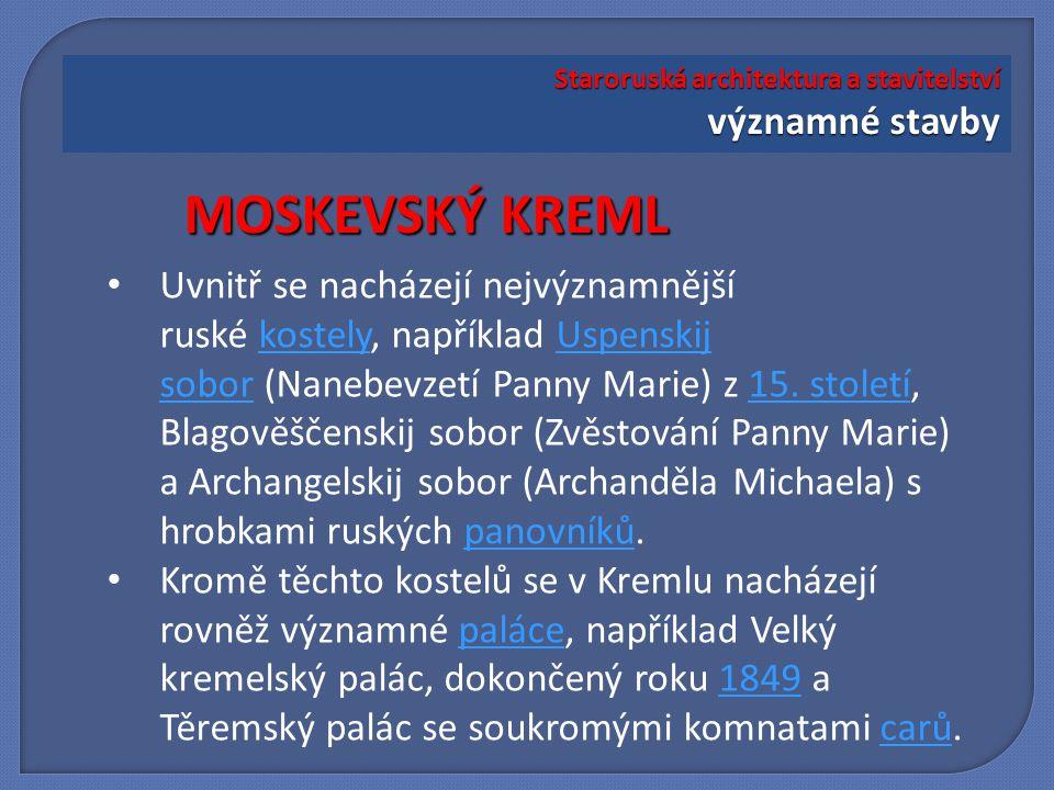 Uvnitř se nacházejí nejvýznamnější ruské kostely, například Uspenskij sobor (Nanebevzetí Panny Marie) z 15.