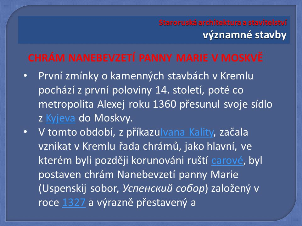 CHRÁM NANEBEVZETÍ PANNY MARIE V MOSKVĚ Staroruská architektura a stavitelství významné stavby První zmínky o kamenných stavbách v Kremlu pochází z první poloviny 14.
