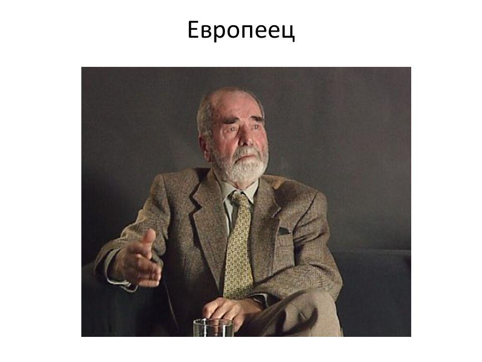 Европеец