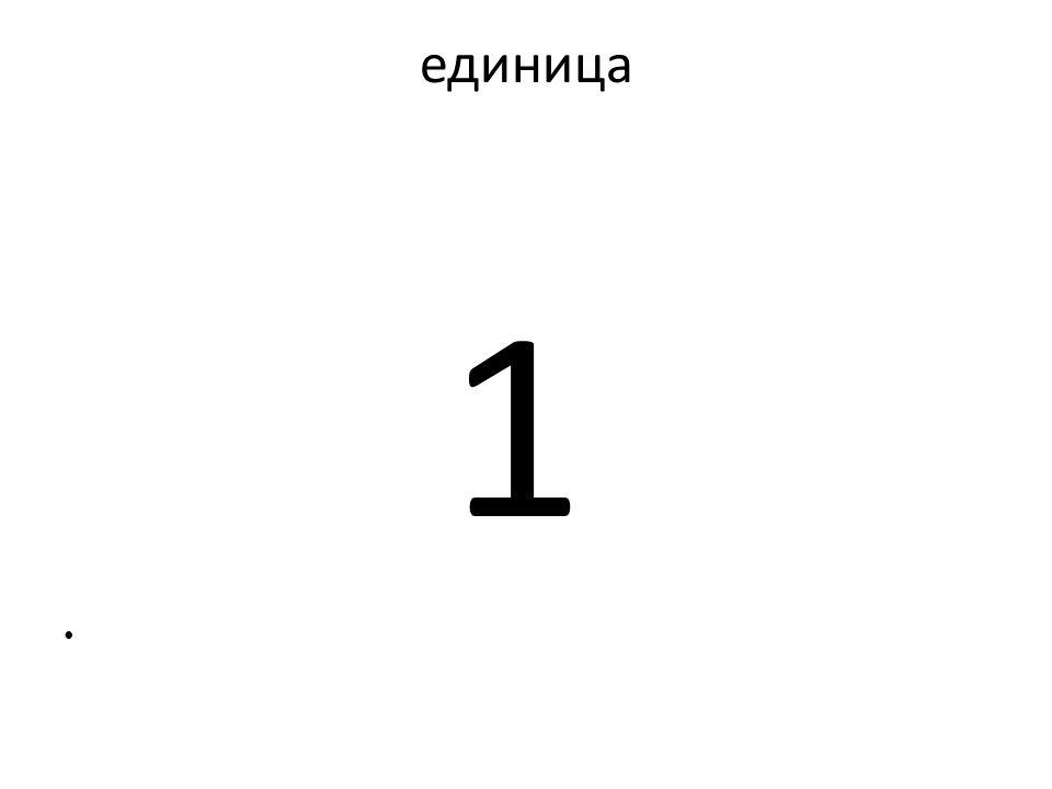 единица 1