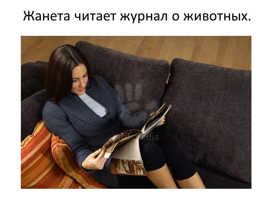 Жанета читает журнал о животных.