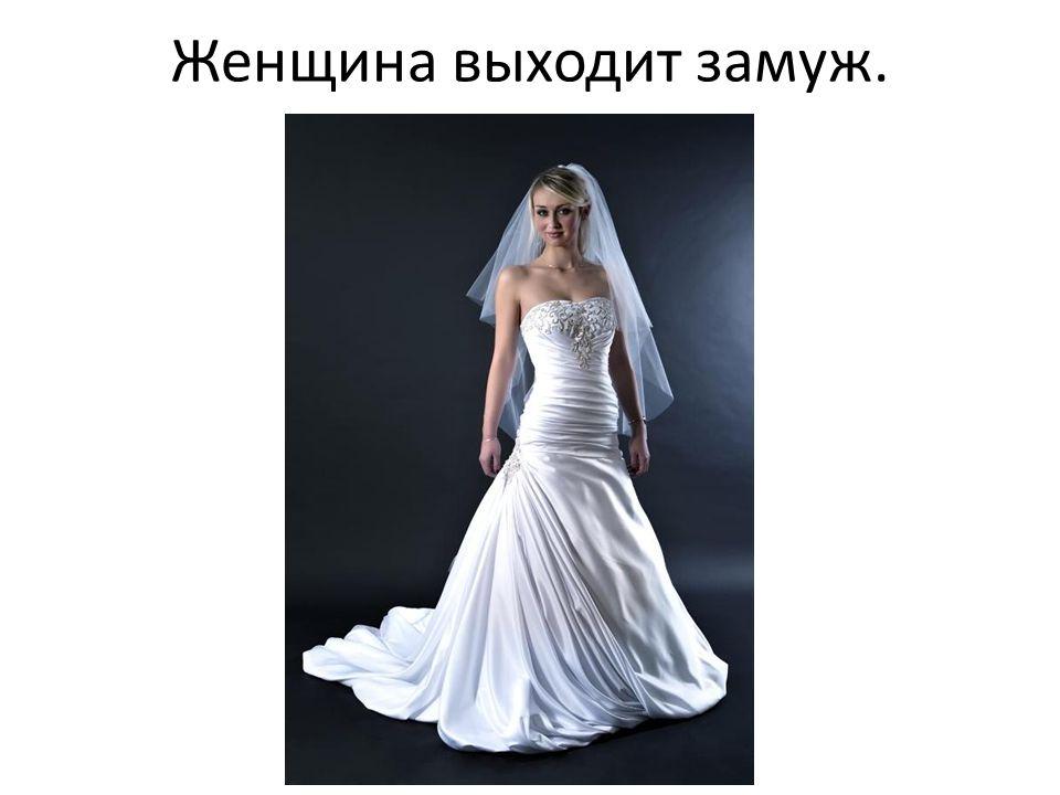 Женщина выходит замуж.