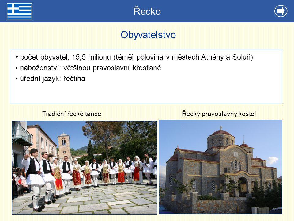 Řecko Obyvatelstvo počet obyvatel: 15,5 milionu (téměř polovina v městech Athény a Soluň) náboženství: většinou pravoslavní křesťané úřední jazyk: řeč