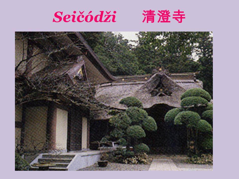 Seičódži 清澄寺