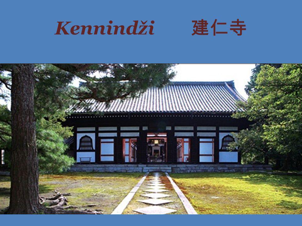 Kennindži 建仁寺